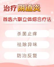 杭州红房子妇产医院阴道炎疗法