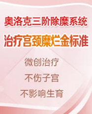 杭州红房子妇产医院奥洛克三阶除糜系统