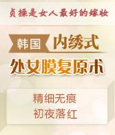 杭州红房子妇产医院处女膜修复术