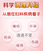 杭州红房子妇产医院月经不调疗法