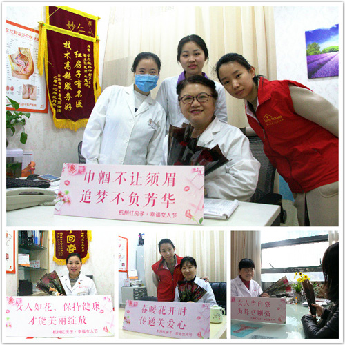 致敬幸福女人节 杭州这家医院这样过!