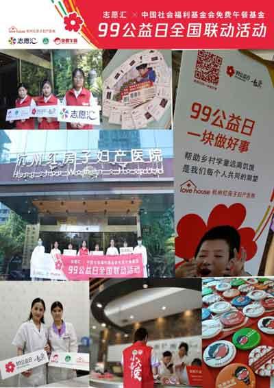99公益日 杭州红房子妇产医院用行动传递爱心