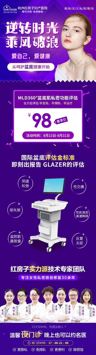 杭州红房子专注女性私密 重磅引进盆底康复高端设备