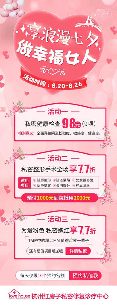 【杭州红房子七夕节活动】享浪漫七夕・做幸福女人
