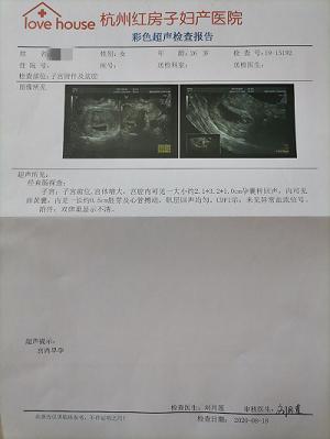 双重惊喜后的礼物,杭州红房子确诊好孕!