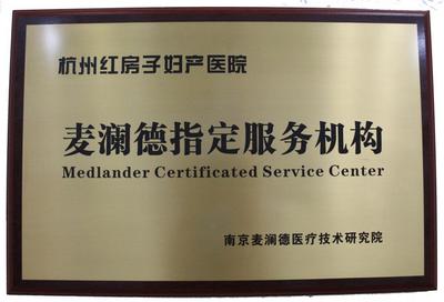 """重磅!杭州红房子获盆底康复""""指定服务机构""""殊荣"""